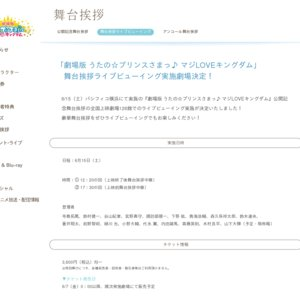 「劇場版 うたの☆プリンスさまっ♪ マジLOVEキングダム」公開記念舞台挨拶 2回目 ライブビューイング