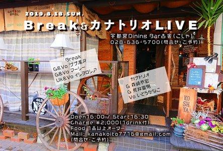 Break & カナトリオ LIVE(2019.08.18)