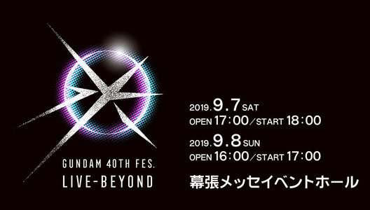 "GUNDAM 40th FES.""LIVE-BEYOND"" 1日目"