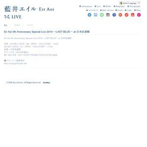 """藍井エイル """"AUBE"""" TOUR 2014 大阪"""