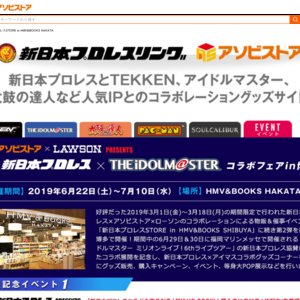 THE IDOLM@STER MILLION LIVE! presents 山口立花子さん アソミリオントークショー&アソミリオンアクキーお渡し会