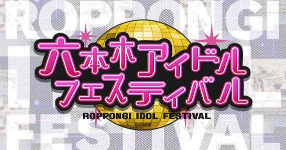 六本木アイドルフェスティバル2019 DAY-1