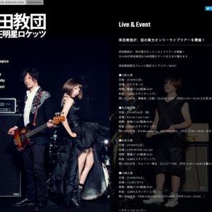 """岸田教団東方アレンジ限定ライブツアー""""MOD"""" 川崎公演"""