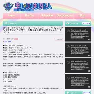 14:00〜@渋谷マルイ 8Fイベントスペース NEWシングル『愛をこころにサマーと数えよ』発売記念インストアイベント