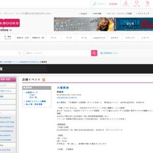 大場美奈(SKE48)ファースト写真集発売記念お渡し会 渋谷HMV 第1部