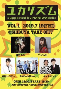 『ユカリズムvol.1』 supported by NANIWAdelic (YUCARI/西村ヒロチョ/ダイヤモンド/橋爪もも/JaaBourBonz)