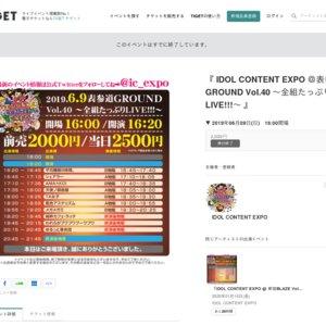 IDOL CONTENT EXPO @表参道GROUND Vol.40 ~全組たっぷりLIVE!!!~