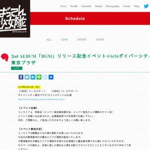 2nd ALBUM「BGM」リリース記念イベント@6/16ダイバーシティ東京プラザ 一回目