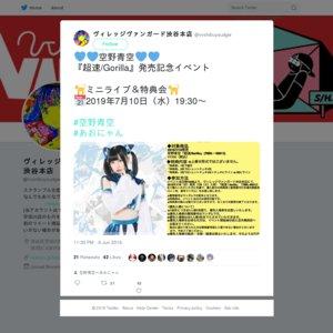 【7/10】空野青空「超速/Gorilla」発売記念イベント