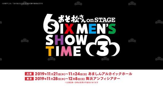 おそ松さん on STAGE ~SIX MEN'S SHOW TIME 3~ 東京(12/1 18:00)