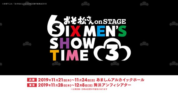 おそ松さん on STAGE ~SIX MEN'S SHOW TIME 3~ 東京(12/6 19:00)