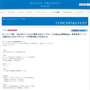 67thシングル「人生Blues/青春Night」発売記念 トーク&握手会 山梨