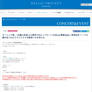 67thシングル「人生Blues/青春Night」発売記念 トーク&握手会 栃木
