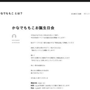 かなでももこ お誕生日会(2019/6/30)