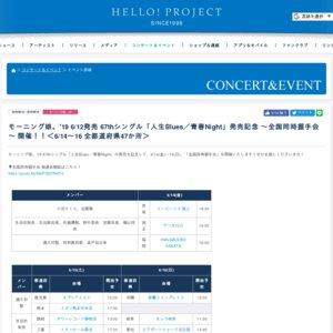 67thシングル「人生Blues/青春Night」発売記念 トーク&握手会 大阪