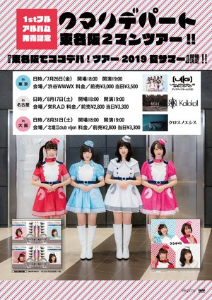 1stフルアルバム発売記念東名阪でココデパ!ツアー2019夏サマーin東京