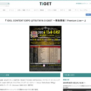 IDOL CONTENT EXPO @TSUTAYA O-EAST ~緊急開催!Premium Live~