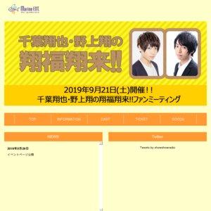 千葉翔也・野上翔の翔福翔来!!ファンミーティング2019【2部】