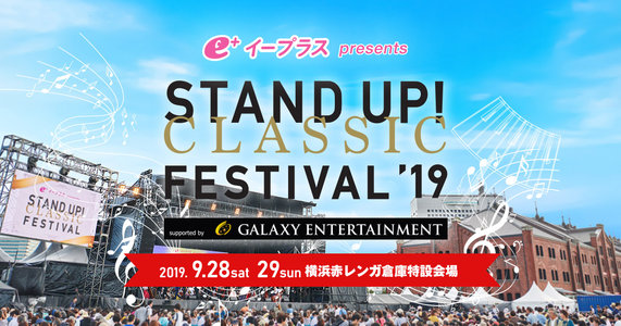 STAND UP! CLASSIC FESTIVAL'19 HARBOR STAGE クラシック in アニメ