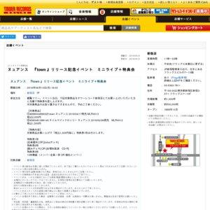 ヌュアンス『town 』リリース記念イベント ミニライブ+特典会