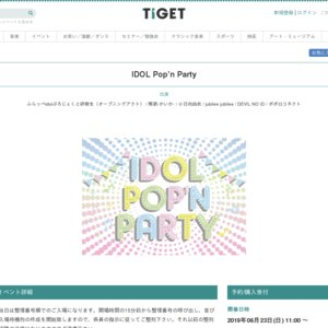 IDOL Pop'n Party  (2019/6/23)