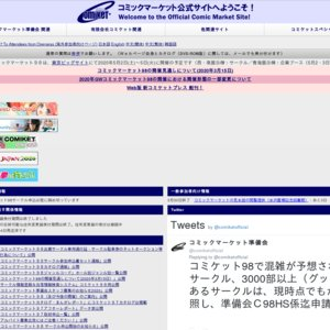 【中止】コミックマーケット98 (1日目/サークル)