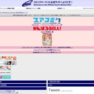 コミックマーケット98 (3日目/サークル)