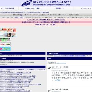 コミックマーケット98 (4日目/サークル)