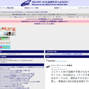 【中止】コミックマーケット98 (1日目/企業)