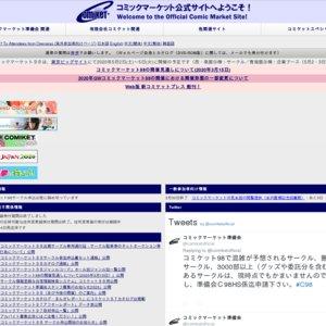 コミックマーケット98 (2日目/企業)
