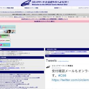 コミックマーケット98 (3日目/企業)