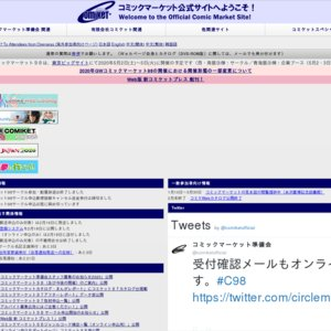 コミックマーケット98 (4日目/企業)