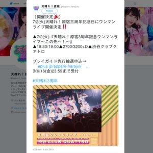 天晴れ!原宿3周年記念ワンマンライブ〜この先へ!〜