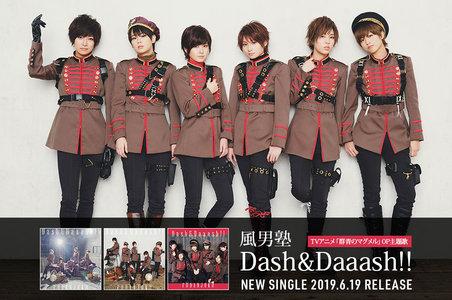 風男塾 ニューシングル「Dash&Daaash!!」リリースイベント 6/18