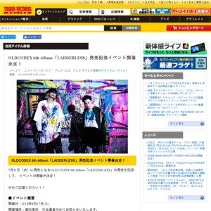 OLDCODEX 6th Album「LADDERLESS」発売記念イベント ≪タワーレコード予約/購入者対象回≫