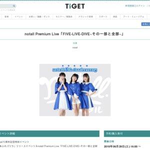 notall Premium Live「FIVE-LIVE-DIVE~その一部と全部~」