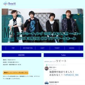 RADIO M4!!!! ファンミーティング 2019 えむよん!!!!〜∞4〜 1部
