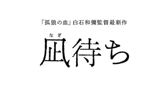 映画『凪待ち』全国縦断完成披露舞台挨拶付き上映会(大阪)