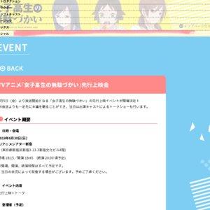 TVアニメ「女子高生の無駄づかい」先行上映会