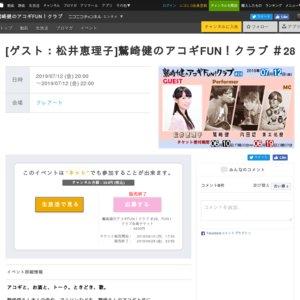 [ゲスト:松井恵理子]鷲崎健のアコギFUN!クラブ #28