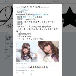 出張 #オーイング in東京(2019/6/14)
