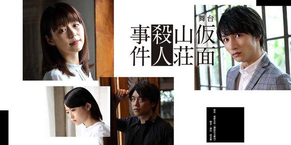 舞台「仮面山荘殺人事件」 東京公演 10/5 マチネ