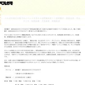 宮村優子・岩田光央おかわりできますか 第1回ベルガモ夏の陣2019 第2部公開録音の部