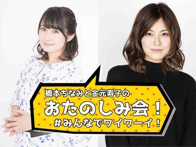 橋本ちなみと金元寿子のおたのしみ会! #みんなでワイワーイ!
