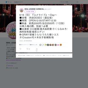 ユメライブ〜Day〜(2019/6/16)
