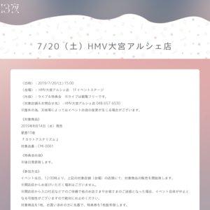 3rdシングル「ヨクトアステリズム」全国インストアツアー HMV大宮アルシェ店