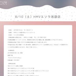 3rdシングル「ヨクトアステリズム」全国インストアツアー HMVエソラ池袋店