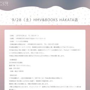 3rdシングル「ヨクトアステリズム」全国インストアツアー HMV&BOOKS HAKATA店