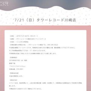 3rdシングル「ヨクトアステリズム」全国インストアツアー タワーレコード川崎店
