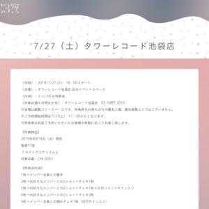 3rdシングル「ヨクトアステリズム」全国インストアツアー タワーレコード池袋店